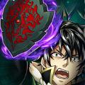 真『憤怒の盾』
