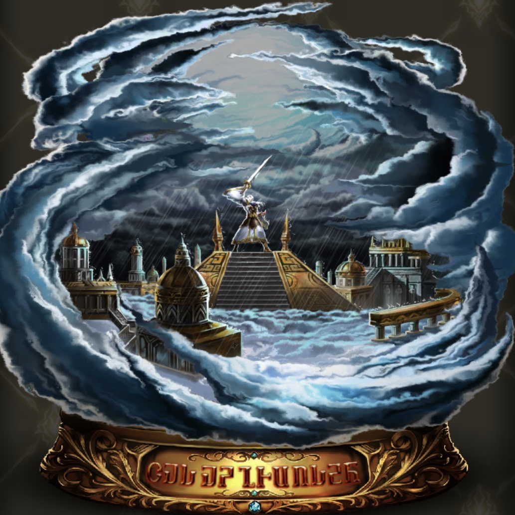 天空城の雷神