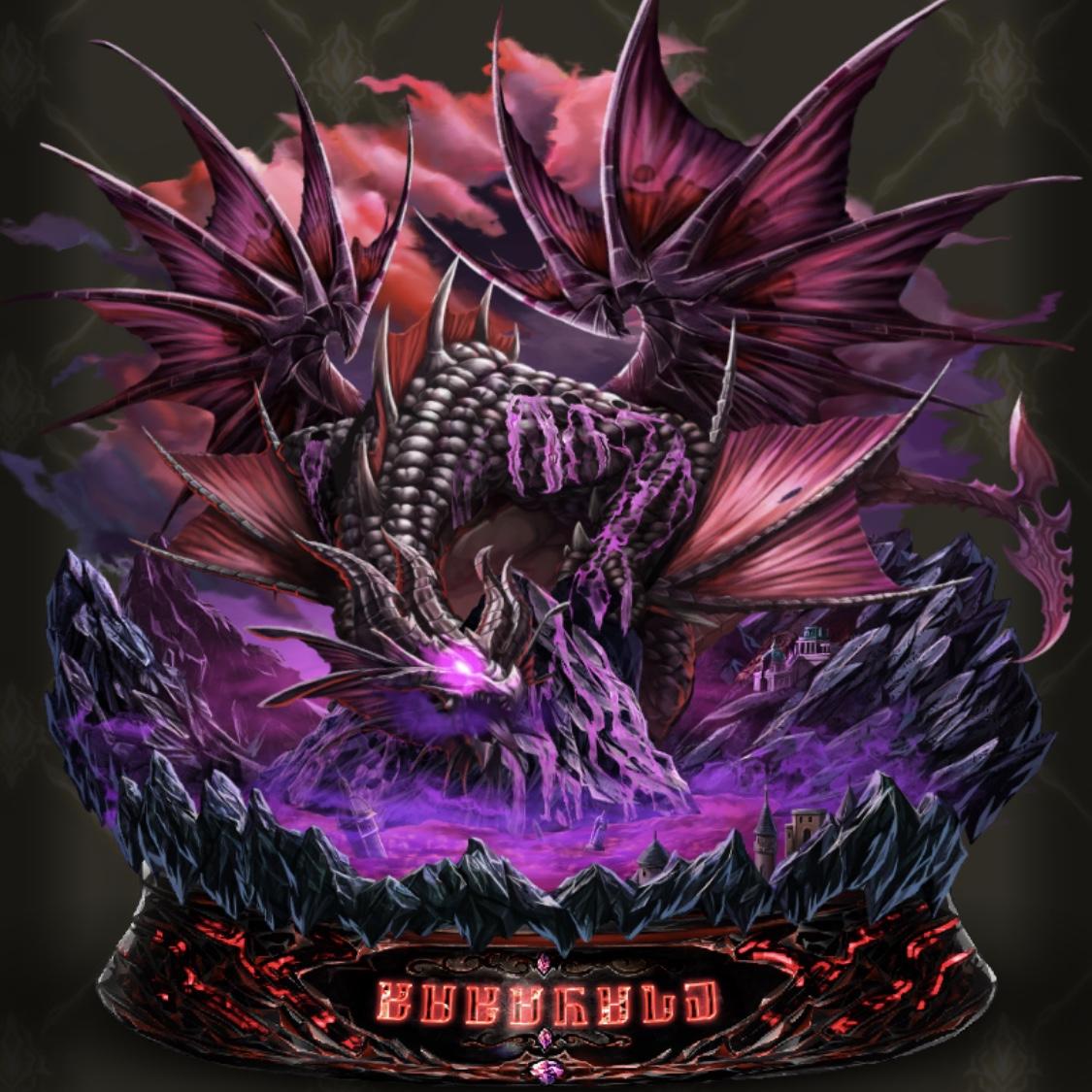 ババラードの毒竜
