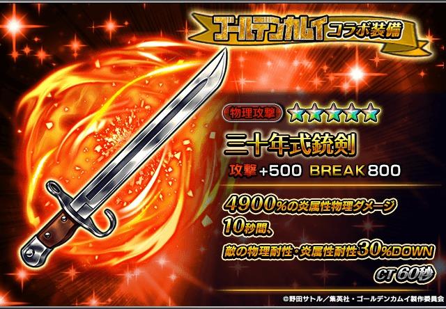 三十年式銃剣