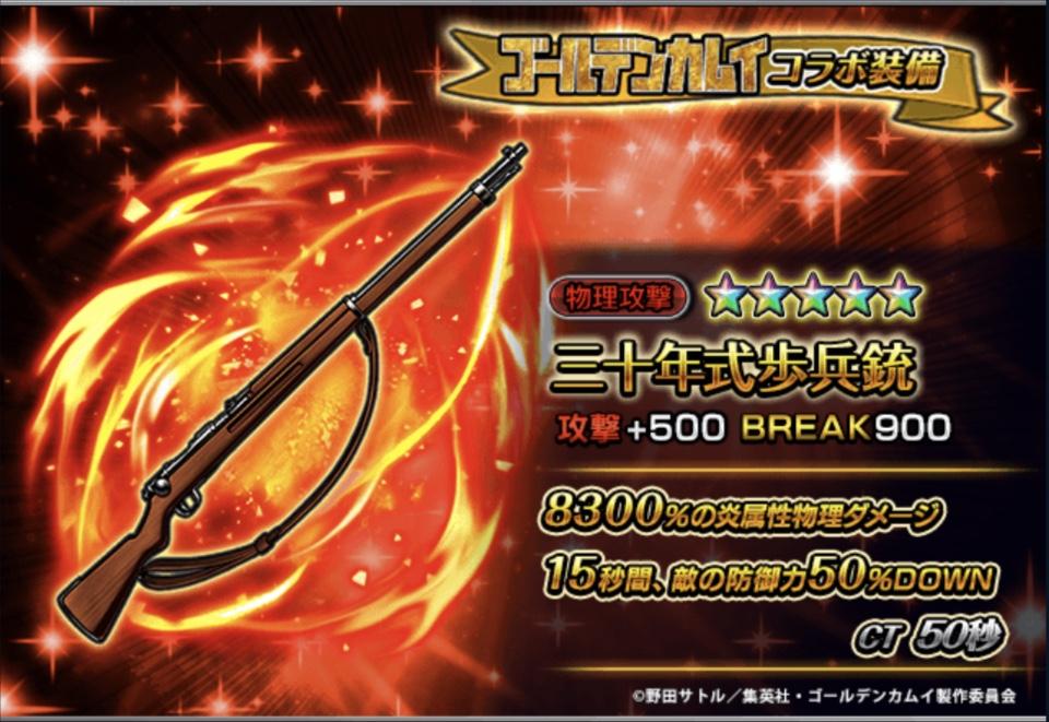 三十年式歩兵銃