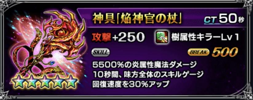 焔神官の杖