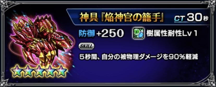 焔神官の籠手