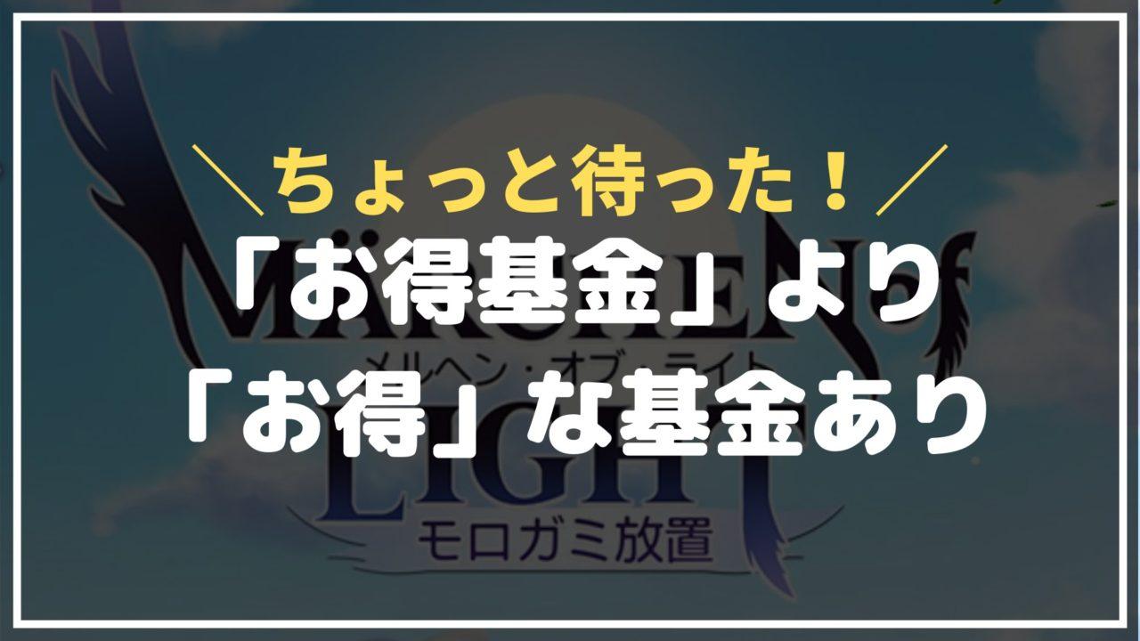 【メルオラ】お得基金