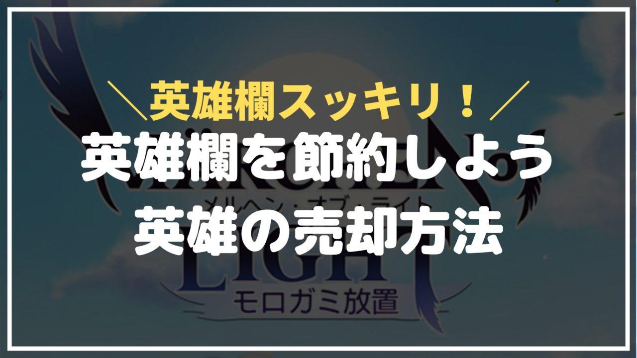 【メルオラ】売却方法