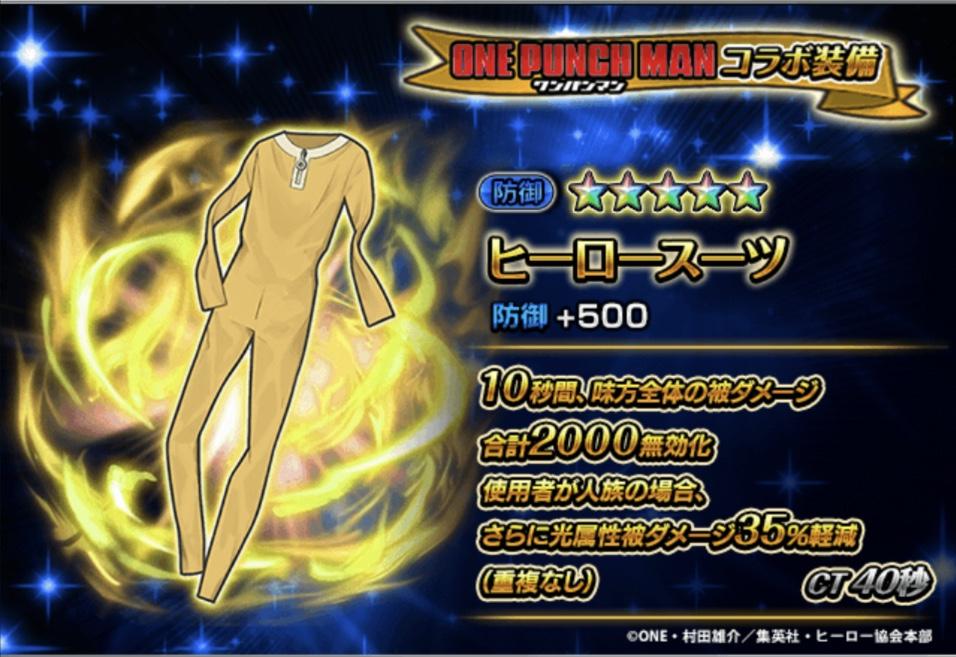 ヒーロースーツ
