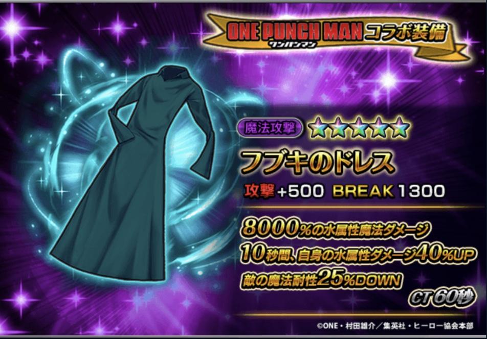 フブキのドレス