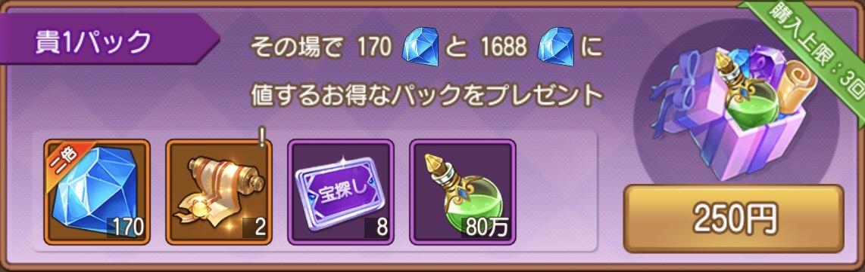 250円パック
