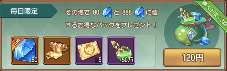 120円パック