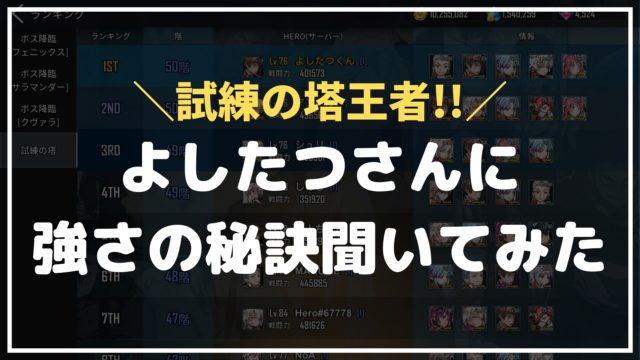 【ヒロカン】試練の塔