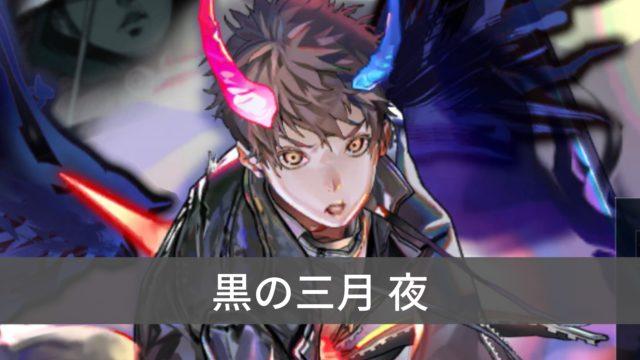 【ヒロカン】黒の三月 夜