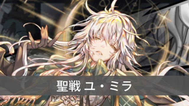 【ヒロカン】聖戦ユ・ミラ