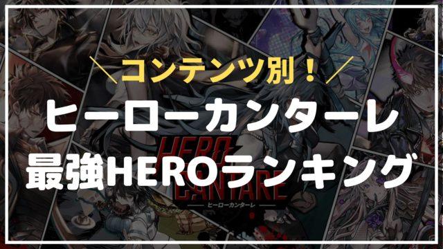 ヒロカン最強HERO