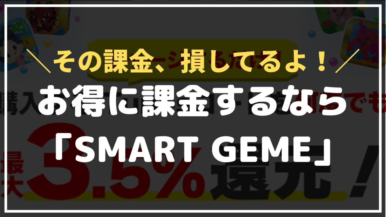 SMART GAME