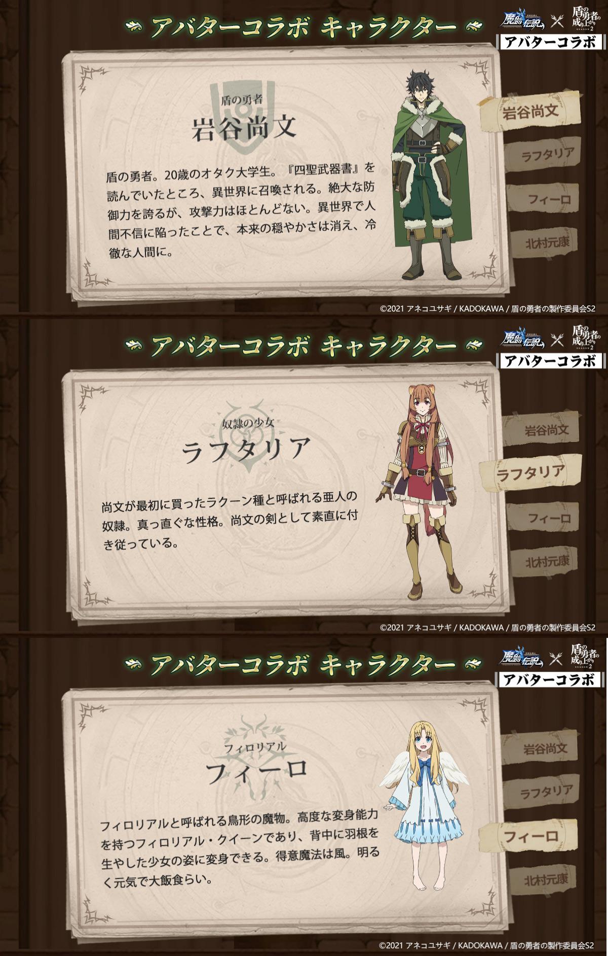 【魔剣伝説】盾勇コラボ